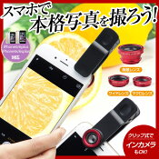 iPhoneスマホカメラレンズキットセルカレンズ広角ワイドマクロ接写魚眼3タイプレンズのセット