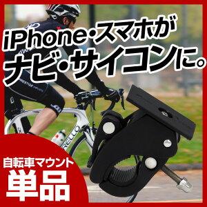 防水ケース自転車マウント単品