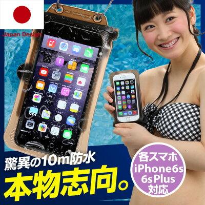 スマートフォン 防水スマホケース iPhone 6 Plus iPhone5 iPhone5s iPhone iPhone4S 防水ケース...