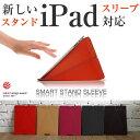 【レビューを書いて送料無料】デザイン賞を受賞したタブレットスタンド機能付き iPad スリーブ...