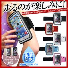 iphone6iPhone6plus対応スポーツアームバンドケースアームカバーランニングジョギングウォーキングジムトレーニングに最適ケースにいれたままタッチパネル操作OK鍵小銭ポケット付
