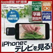 iPhone・iPad用ワンセグテレビチューナー