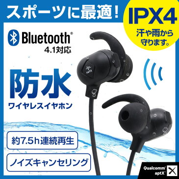 \クーポンで5%値引/ ワイヤレスイヤホン 防水 高音質 APT-X ブルートゥース Bluetooth マグネット ワイヤレス イヤホンマイク アイフォン iPhone スマホ android イヤフォン ノイズキャンセリング 軽量 マイク付き iphone8 Xs iPhoneXs MAX XR iPhoneXR スポーツ 両耳 uu