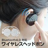 軽量 ワイヤレスヘッドホン Bluetooth ワイヤレス ヘッドホン コンパクト ヘッドフォン マイク 通話 イヤホン ヘッドセット ワイヤレスイヤホン 耳掛け 両耳 iPhone スマホ テレビ 用 ブルートゥース