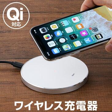 Qi ワイヤレス充電器 iphone ワイヤレス充電器 iphoneX android ギャラクシーS8 qi xperia ワイヤレス充電 ギャラクシー チー 充電器 車 車載充電器 アンドロイド Xs iPhoneXs MAX XR iPhoneXR