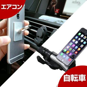 アイリング 専用 エアコン口に取り付けできる 車載ホルダー 自転車マウント セット iPhone スマホ アンドロイド iPhone7 アイフォン スマホスタンド iRing 車載スタンド フック カーナビ オーディオ カー用品