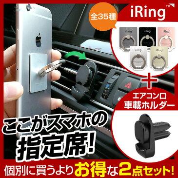 アイリング 正規品とアイリング専用 エアコン口に取り付ける 車載ホルダーのセット iPhone8 スマホ アンドロイド iPhone7 アイフォン8 スマホスタンド iRing 車載スタンド スマホリング バンカーリング カーナビ オーディオ カー用品