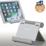 【正規品】ipad スタンド ホルダー タブレット タブレットスタンド ipadスタンド スマホスタンド アイパッド アルミ アルミ製 アイパッドスタンド アイフォン アイホン iphone iPhoneSE2 タブレットホルダー スマホ 充電 おすすめ 在宅ワーク 便利グッズ