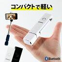 自撮り棒 セルカ棒 iphone12 iphone11 アンドロイド対応 Xperia Bluetooth リモコン付き シャッター 自撮り スマホ セルフィー スマートフォン 便利グッズ コンパクト 小型 持ち運び 送料無料 おすすめ 軽量 カメラ ロング android