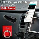 iRing アイリング Bluetooth FMトランスミッター お得なセッ...