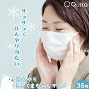 【まとめ買い最大1200円OFF】不織布マスク 夏用 冷感
