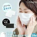 冷感マスク マスク 不織布 小さめ 接触冷感 不織布マスク
