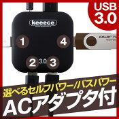 USBハブ4ポート3.0対応セルフパワーバスパワー両対応
