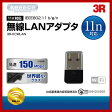 \クーポンで300円引/送料無料 無線LAN USBアダプタ 150Mbps 超小型 USB2.0対応 無線ラン Wi-Fi ワイファイ 子機 ワイヤレス 接続