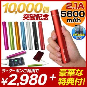 【送料無料】【ポイント10倍】iPhone5 スマートフォン スマホ 充電器【販売個数1万個突破記念】...