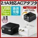 送料無料 USB コンセント ACアダプター 2ポート合計出力2.1A...