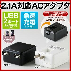コンセント アダプター アイフォン タブレット スマート