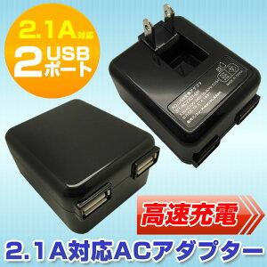 【レビューを書いて特別価格】高速充電 スマホ iphone ipod スマートフォン 充電器 2A USB ACア...
