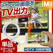 iPhoneの画面をテレビに表示(出力)できるミラーリングケーブルiMilアイミル