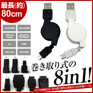 8in1充電専用USBマルチケーブル巻取り収納タイプ