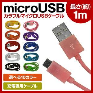 【MicroUSBケーブル】マイクロUSBケーブル1m全10色スマホ充電ケーブル【スマートフォンの充電ケーブル】