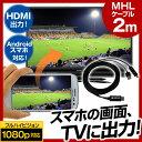 スマホ → HDMI → テレビ【MHL対応スマートフォンを、HDMI...