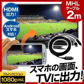 スマホ → HDMI → テレビ!【MHL対応スマートフォンを、HDMI端子のテレビに映せる】 MHLケーブル HDMI変換アダプタ Micro USB to HDMI タブレット 入力 micro USB オス - 出力 HDMI タイプA オス 【送料無料】クロームキャストのように楽しめる
