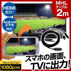 【レビューでメール便送料無料!】MHLケーブル MHL対応 HDMI変換 microUSBアダプタ 1080P対応【...