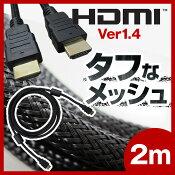 HDMIケーブル2MVer.1.4対応3R-HDMI02AA-BK