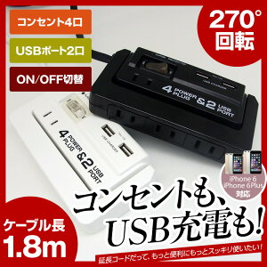 電源タップ OAタップ 延長コード 延長ケーブル コンセント 4口 USB充電器 デライト スイッチ 雷...