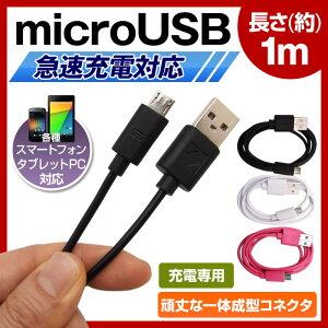 レビュー記入で送料無料!マイクロUSBケーブル 1m Micro USB ケーブル MicroUSBケーブル USBケ...