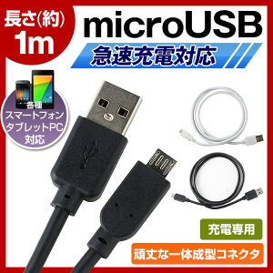 microUSB充電ケーブル