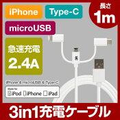 iPhoneアンドロイド兼用3in1高速充電ケーブル1m