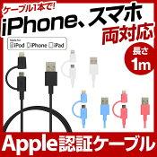 Apple認証lightningケーブル-microusbケーブル2Way充電ケーブル