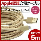 apple認証ライトニングケーブル5メートル5mアイフォン6