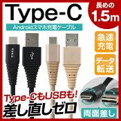 USBType-Cケーブル両面差しメッシュ急速充電Type-C充電ケーブルデータ転送アンドロイドスマホ充電エクスペリアネクサスXperiaNexusタブレット各種対応長さ1.5m【送料無料】