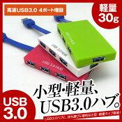 USBハブ4ポートUSB3.0対応かわいいバスパワー【送料無料】【メール便専用】