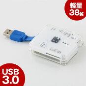【送料無料】マルチカードリーダーライターUSB3.0SDカード【SDHC、SDXC】microSDコンパクトフラッシュメモリースティック対応UHS-I/UDMA対応【メール便専用】