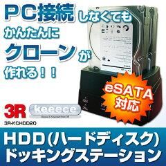 eSATA ハードディスク HDD コピー 外付けHDD コピー がPC無しでできる! eSATA対応 内蔵HDDが外...