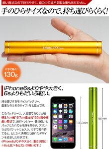 NEWスティックバッテリー5200mAh