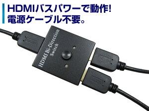 HDMI切替器2ポート分配器HDMI機器をスイッチひとつでかんたん切換!電源不要2入力→1出力/1入力→2出力双方向対応
