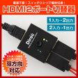 【送料無料】 HDMI 切替器 2ポート スイッチひとつでかんたん切換!電源不要 2入力→1出力 / 1入力→2出力 双方向 対応
