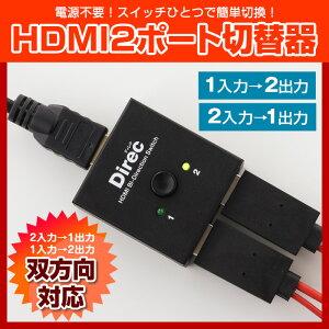 HDMIポート切り替え器