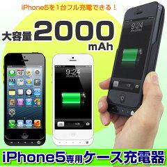 【ポイント5倍】iPhone5専用ケースタイプ充電器 Lightning ライトニング 2000mAh 薄型 軽量 コンパクト 一体型 充電器 外出先の電池切れ解消 急速充電【定形外発送】【RCP】05P30Nov13