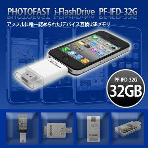 アップル社の様々な規制を乗り越えた希少なアイテム。iデバイス互換のフラッシュドライブ。32GB...