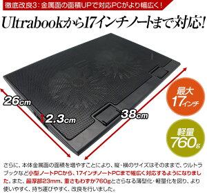 【送料無料】ノートパソコンクーラーアルミ冷却15.6インチまで対応ノートPCクーラーiPadなどのタブレットPCにも!静音