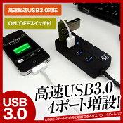 USBハブ4ポートUSB3.0対応省エネ個別スイッチ付きバスパワーKeeeceキース【送料無料】【RCP】