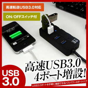 USBハブ4ポート増設器