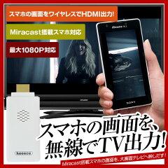 【送料無料】miracast ミラキャスト アダプタ ワイヤレス ミラーリング スマートフォン スマホ ...