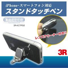 【レビューを書いて送料無料!】格安の携帯式タッチペン!軽量/コンパクトだからどこにでも持ち...